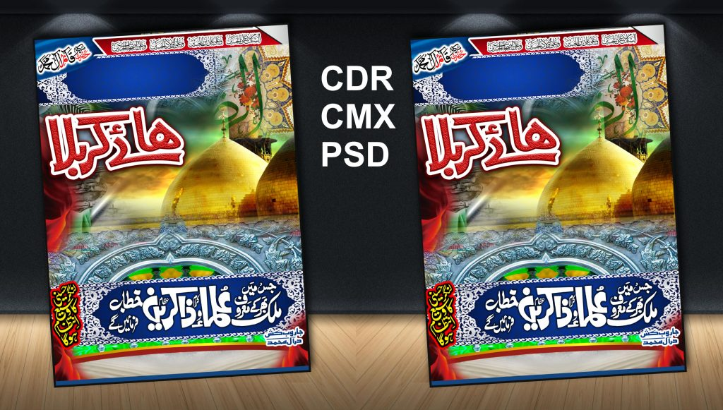 Majlis Urdu flex design