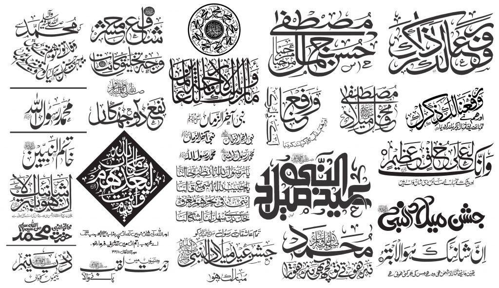 Islamic Calligraphy Free download