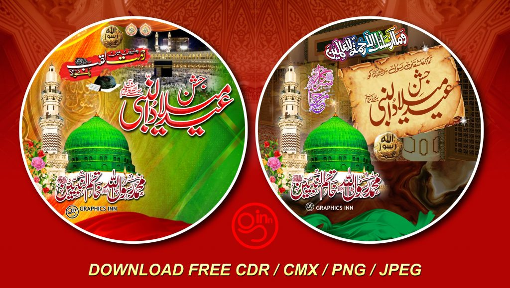 12 Rabi ul Awal DP CDR file